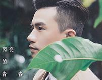 CHIU FUNG - EP 梁釗峰 專輯《 閃亮的青春 》