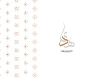 Huda Arabic calligraphy logo