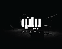 Piano | بيانو