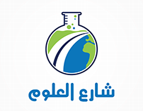شارع العلوم | Science Street Logo