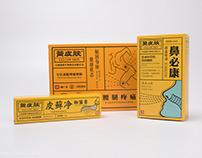 黄皮肤品牌升级及包装设计