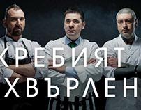 Masterchef Bulgaria Season 1 Campaign