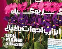 Iran Flower Show | 2011