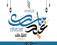 Ramadan 1438H Congratulation Card
