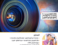 Basic course of photography | poster