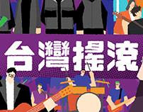 Three Decades of Taiwanese Rock Music