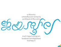Bilingual Ambigram - Jayasurya
