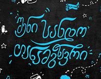 Banner of RADIO PALITRA