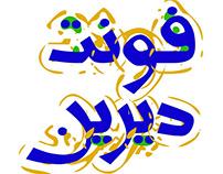 Si47ash Dirin font