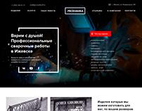 PROSVARKA - Профессиональные сварочные работы в Ижевске