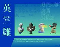 2017高雄屋頂電影夜 - 活動視覺
