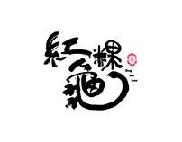 台灣合唱團 Taiwan Chorus / 紅龜粿 Ong Ku Koe