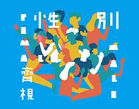 苗栗政府/活動形象/Activity visual design