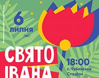 Івана Купала в Чубинському. Оформлення сцени і постер