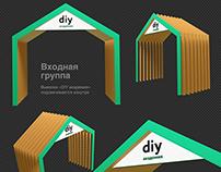 DIY Академия: входная группа