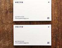 Letterpress Typeset Namecard V15