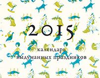 Календарь выдуманных праздников