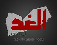 Al Ghad al Yemeny website Logo