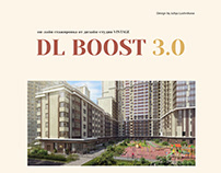DL BOOST ЖК Forest City