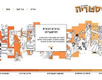 Histery - interactive comics interface