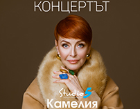 Poster for Camy Todorova
