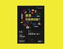 活動主視覺設計_Poster Design