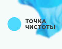 Tochka chistoty / Website