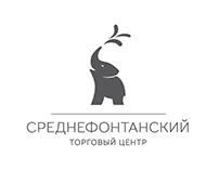 Торговый центр «Среднефонтанский»