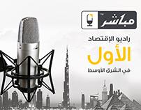 Mubasher Radio Branding