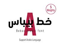 بيباس الجديد الإحترافي   Arabic Bebas Neue Pro Typeface