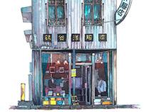 Tokyo storefront #02 Tsuruya