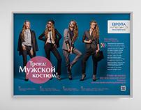 trendbook 2012/2013 Shopping Mall