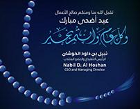 Bank Aljazira Greeting Card