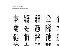practice: chinese typography
