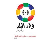 WeladElbalad News Portal