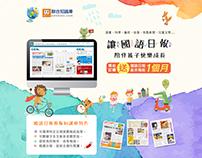 TEK1607D0003 國語日報行銷網頁