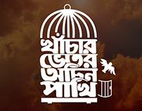 Bangla Typography / বাংলা টাইপোগ্রাফি