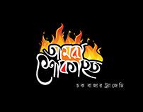 Bangla Calligraphy