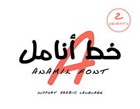 Anamil Free Arabic Font   خط أنامل المجاني