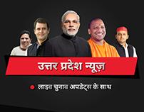 Loksabha Election 2019 Campaign Graphics