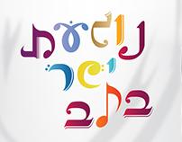 Musical Font