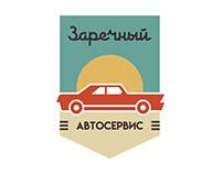 """Автосервис """"Заречный"""""""