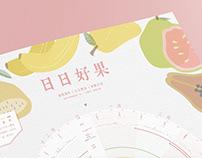 [海報資訊圖表]日日好果水果年曆2019