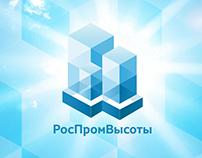 Роспромвысоты. Логотип и фирменный стиль