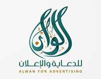 alwan logo