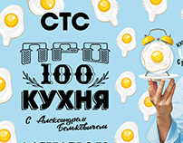 """SIMPLE KITCHEN""/""ПРО100 КУХНЯ"""