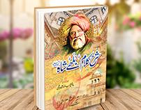 Bulleh Shah Book Cover