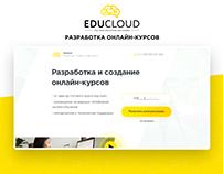 EDUCLOUD - разработка видео-курсов (landing page)