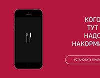 Дизайн мобильного приложения / Food mobile app design