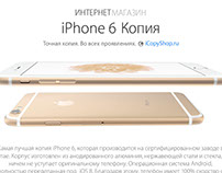 iPhone 6 Copy. landing page